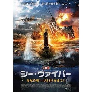 【送料無料選択可】洋画/シーヴァイパー 潜航作戦! U235を追え!!|neowing