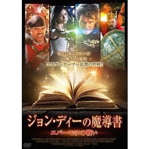 [DVD]/【送料無料選択可】洋画/ジョン・ディーの魔導書 -エバーモアの戦い-|neowing
