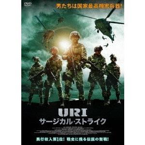【送料無料選択可】洋画/URI/サージカル・ストライク|neowing