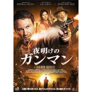 [DVD]/【送料無料選択可】洋画/夜明けのガンマン|neowing