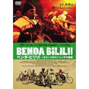 [DVD]/【送料無料選択可】洋画/ベンダ・ビリリ! 〜もう一つのキンシャサの軌跡|neowing