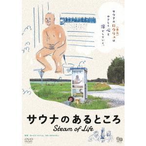 【送料無料選択可】[DVD]/洋画/サウナのあるところ|neowing