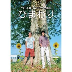 【送料無料選択可】邦画/YOU達HAPPY映画版 ひまわり