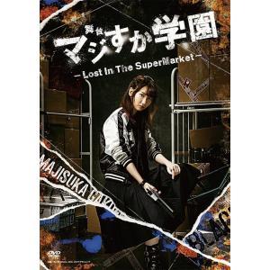 [DVD]/【送料無料選択可】舞台/舞台「マジすか学園」〜Lost In The SuperMark...