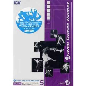 [DVD]/【送料無料選択可】趣味教養/avex DANCE MASTER (BREAKING) neowing