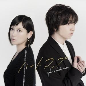 絢香&三浦大知/ハートアップ [CD+DVD]|neowing