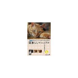 [DVD]/【送料無料選択可】趣味教養/キャットシッターなんりの猫暮らしマニュアル|neowing