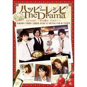 【送料無料選択可】オリジナルV/ハッピーレシピ The Drama episode1 〜あの娘は だぁれ?〜 neowing