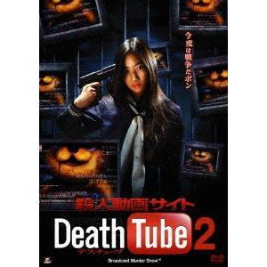 【送料無料選択可】オリジナルV/殺人動画サイト Death Tube 2 neowing