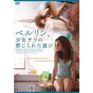 【送料無料選択可】[DVD]/洋画/ベルリン、少女サラの禁じられた遊び neowing