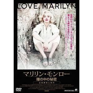 [DVD]/【送料無料選択可】洋画/マリリン・モンロー 瞳の中の秘密|neowing