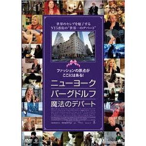 [DVD]/【送料無料選択可】洋画/ニューヨーク・バーグドルフ 魔法のデパート [通常版]|neowing