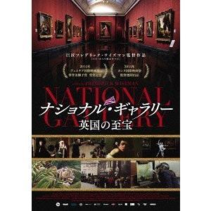 [DVD]/【送料無料選択可】洋画/ナショナル・ギャラリー 英国の至宝|neowing