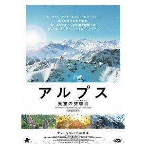 [DVD]/【送料無料選択可】洋画/アルプス 天空の交響曲 (シンフォニー)|neowing