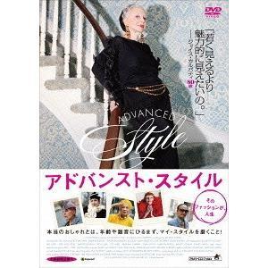 [DVD]/【送料無料選択可】洋画/アドバンスト・スタイル そのファッションが、人生|neowing