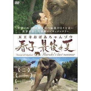 [DVD]/【送料無料選択可】邦画/天王寺おばあちゃんゾウ 春子 最後の夏|neowing