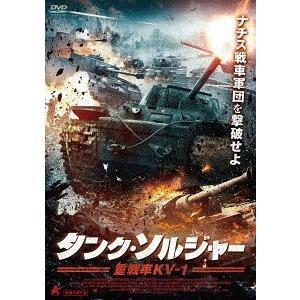 【送料無料選択可】洋画/タンク・ソルジャー 重戦車KV-1|neowing
