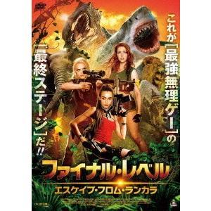 【送料無料選択可】[DVD]/洋画/ファイナル・レベル エスケイプ・フロム・ランカラ