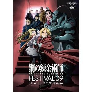 2009年11月1日にパシフィコ横浜にて開催された、TVアニメ「鋼の錬金術師 FULLMETAL A...