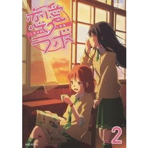 TVアニメ 『恋愛ラボ』 DVD 第2巻 発売決定 ! ── 由緒正しいお嬢様が通うことで有名な、私...