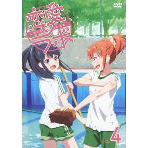 TVアニメ 『恋愛ラボ』 DVD 第4巻 発売決定 ! ── 由緒正しいお嬢様が通うことで有名な、私...
