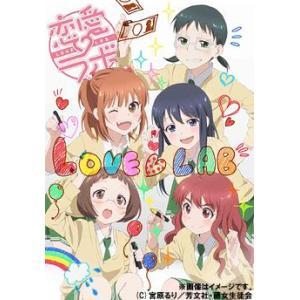 TVアニメ 『恋愛ラボ』 DVD 第5巻 発売決定 ! ── 由緒正しいお嬢様が通うことで有名な、私...