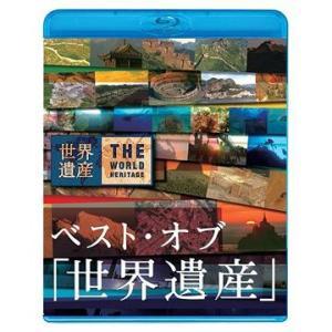 [Blu-ray]/【送料無料】趣味教養/ベスト・オブ「世界遺産」10周年スペシャル [Blu-ray]|neowing