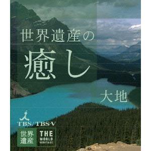 [Blu-ray]/【送料無料選択可】趣味教養/世界遺産の癒し 2 大地 [Blu-ray]|neowing