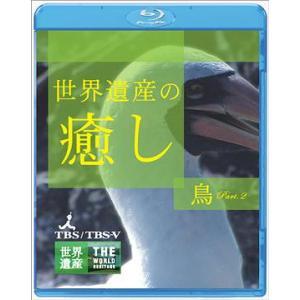 [Blu-ray]/【送料無料選択可】趣味教養/世界遺産の癒し 4 鳥 Part.2 [Blu-ray]|neowing
