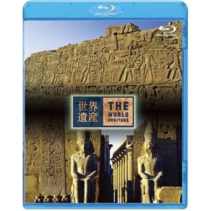 [Blu-ray]/【送料無料選択可】趣味教養/世界遺産 エジプト編 古代都市テーベとその墓地遺跡I/II [Blu-ray]|neowing