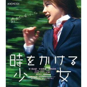 【送料無料選択可】邦画/時をかける少女 [Blu-ray]