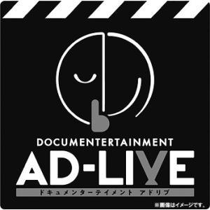 [DVD]/【送料無料】邦画 (ドキュメンタリー)/ドキュメンターテイメント AD-LIVE [完全...