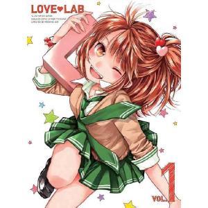 TVアニメ 『恋愛ラボ』 DVD 第1巻 発売決定 ! ── 由緒正しいお嬢様が通うことで有名な、私...
