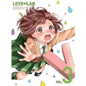 TVアニメ 『恋愛ラボ』 DVD 第3巻 発売決定 ! ── 由緒正しいお嬢様が通うことで有名な、私...