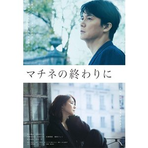 [Blu-ray]/邦画/マチネの終わりに Blu-ray&DVDセット豪華版