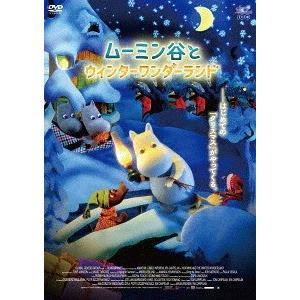 ムーミン一家に初めてのクリスマスがやってくる! パペットアニメーション映画の最新作、DVD化!! ト...
