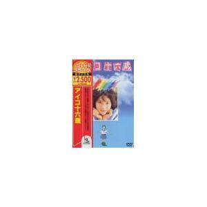 [グッドプライス 第3弾] 初DVD化! 堀田あけみの大ヒット小説「1980アイコ十六歳」を原作に、...