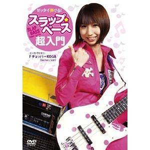 [DVD]/【送料無料選択可】趣味教養/ゼッタイ弾けるスラップ・ベース超入門 neowing