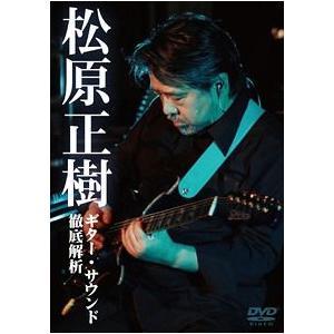 [DVD]/【送料無料選択可】松原正樹/松原正樹 ギター・サウンド徹底解析|neowing
