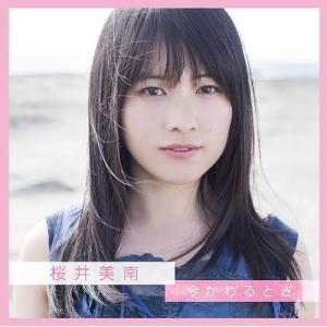 桜井美南/今かわるとき [CD+DVD]
