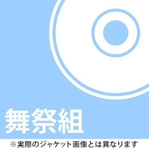 【送料無料選択可】舞祭組/道しるべ [DVD付初回限定盤 A]