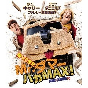 【送料無料選択可】洋画/帰ってきたMr.ダマー バカMAX ![Blu-ray]|neowing