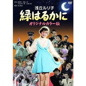 [「お宝鑑定!!」 〜蔵出し大「宝」出!、日活「秘蔵映画」特選!] 浅丘ルリ子のデビュー作となった、...