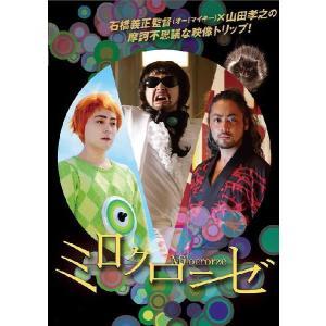 【送料無料選択可】邦画/ミロクローゼ スペシャル・エディション [Blu-ray]