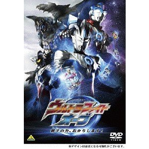 [DVD]/特撮/ウルトラファイトオーブ 親子の力、おかりします!|neowing