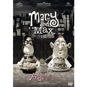 【送料無料選択可】洋画/メアリー&マックス|neowing