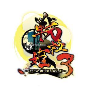 [PS3]/【送料無料選択可】ゲーム/戦極姫3〜天下を切り裂く光と影〜 [ベスト版][PS3]|neowing