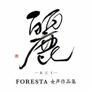 【送料無料選択可】FORESTA/麗 (REI) 〜FORESTA 女声作品集〜