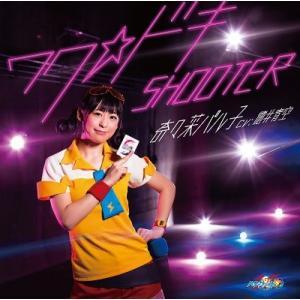 [CDA]/奈々菜パル子 (CV: 徳井青空)/ワク☆ドキSHOOTER [Blu-ray付生産限定盤]|neowing