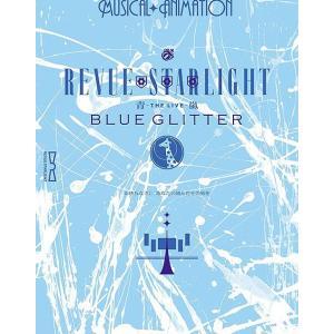 【送料無料】[Blu-ray]/ミュージカル/少女☆歌劇 レヴュースタァライト -The LIVE 青嵐- BLUE GLITTER|neowing
